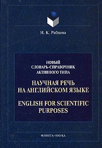Н. К. Рябцева Научная речь на английском языке / English for Scientific Purposes