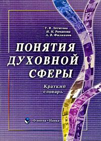 Понятия духовной сферы. Краткий словарь