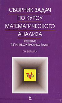 Г. Н. Берман Сборник задач по курсу математического анализа. Решение типичных и трудных задач г н берман сборник задач по курсу математического анализа