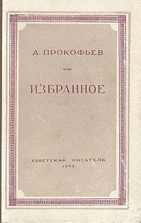 Zakazat.ru: А. Прокофьев. Избранное