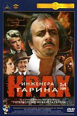 Крах инженера Гарина. Серии 3 и 4 автор не указан александр кайдановский в воспоминаниях и фотографиях