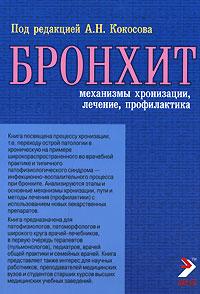 Бронхит (механизмы хронизации, лечение, профилактика). Под редакцией А. Н. Кокосова