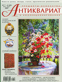 Антиквариат, предметы искусства и коллекционирования№ 7-8(49)июль-август 2007