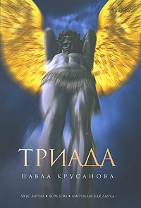 Павел Крусанов Триада павел крусанов царь головы сборник