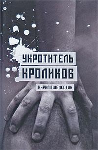 Кирилл Шелестов Укротитель кроликов ситников ю укротитель свидетелей
