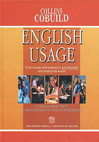 English Usage. Словарь-справочник по нормативному речеупотреблению.