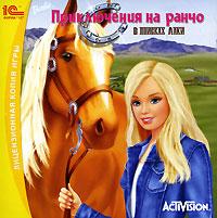Barbie: Приключения на ранчо. В поисках Лаки, Blue Monkey Studios