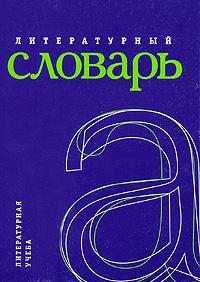 Литературный словарь литературная москва 100 лет назад