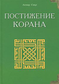 Постижение Корана