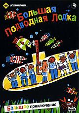Большое приключение: Большая подводная лодка игрушка водная душ подводная лодка и кит yookidoo