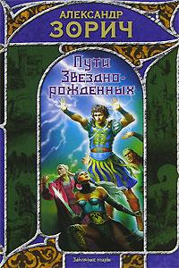 Александр Зорич Пути Звезднорожденных