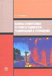 Г. А. Травин Основы схемотехники устройств радиосвязи, радиовещания и телевидения о е аверченков основы схемотехники однокристалльной вм x51