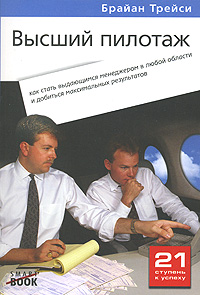 Брайан Трейси Высший пилотаж. Как стать выдающимся менеджером в любой области и добиться максимальных результатов