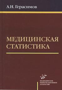 Книга Медицинская статистика. А. Н. Герасимов