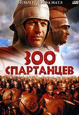300спартанцев 20th Century Fox