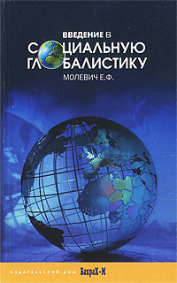 Е. Ф. Молевич Введение в социальную глобалистику введение в социальную глобалистику учебное пособие