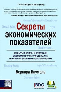 Секреты экономических показателей. Скрытые ключи к будущим экономическим тенденциям и инвестиционным возможностям. Бернард Баумоль
