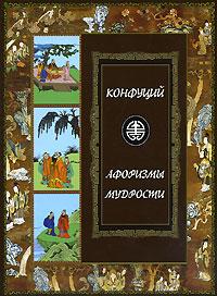 Конфуций Афоризмы мудрости отсутствует мудрецы поднебесной империи
