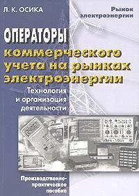 Л. К. Осика Операторы коммерческого учета на рынках электроэнергии. Технология и организация деятельности