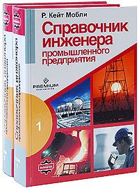 Справочник инженера промышленного предприятия (комплект из 2 книг)