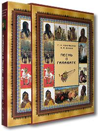 Песнь о Гайавате (подарочное издание)