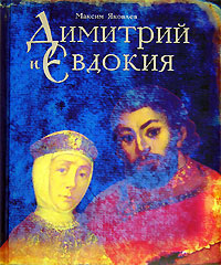 Максим Яковлев Димитрий и Евдокия максим китаев мир без бога