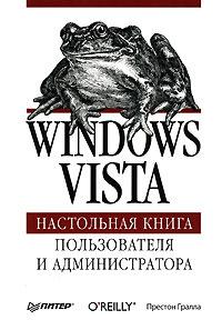 Windows Vista. Настольная книга пользователя и администратора