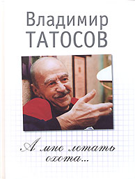 Книга А мне летать охота.... Владимир Татосов