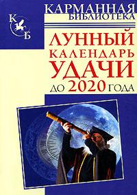 Тамара Зюрняева Лунный календарь удачи до 2020 года зюрняева т азарова ю луна помогает привлечь деньги лунный календарь на 20 лет