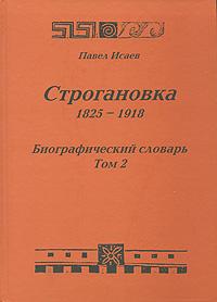 Павел Исаев Строгановка. 1825-1918. Биографический словарь. Том 2 отзывы
