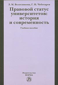 Правовой статус университетов: история и современность