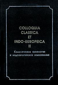 Классическая филология и индоевропейское языкознание. Том 2