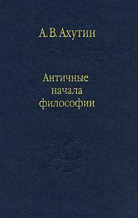 А. В. Ахутин Античные начала философии