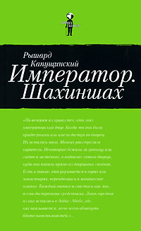 Рышард Капущинский Император. Шахиншах ISBN: 5-98797-004-0 рышард капущинский империя isbn 978 5 8163 0091 9
