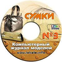Zakazat.ru ЖУРНАЛ МОДЕЛЕЙ № 3: Сумки + Пароль для заказа лекал (5 выкроек)
