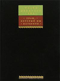 Меир Левинов Плачи девятого Ава