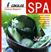 В стиле SPA. Маски, кремы и средства для ванн, сохраняющие здоровье, красоту и внутреннюю гармонию