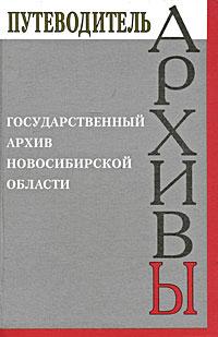 Государственный архив Новосибирской области. Путеводитель