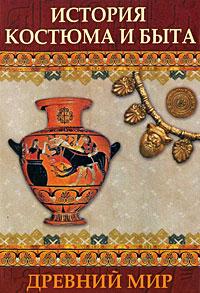 История костюма и быта. Древний мир