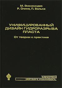 М. Экономидес, Р. Олини, П. Валько Унифицированный дизайн гидроразрыва пласта. От теории к практике