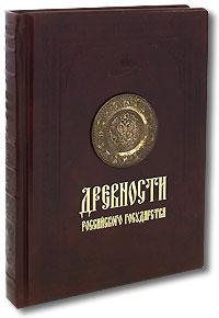Древности Российского государства (подарочное издание)