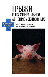 Грыжи и их оперативное лечение у животных