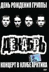 23 февраля 2007 года группа