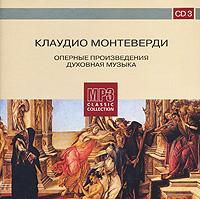 Издание представляет произведения Клаудио Монтеверди: Опера в трех актах