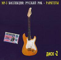 Русский рок - раритеты.  Диск 2 (mp3) РМГ Рекордз