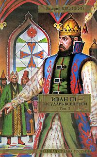 Иван III - государь всея Руси. В 2 томах. Том 2. Книга 4. Вольное царство. Книга 5. Государь всея Руси