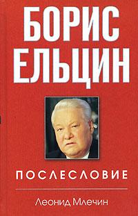 Леонид Млечин Борис Ельцин. Послесловие война упущенных возможностей