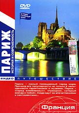 Париж: История и современность джоан дежан как париж стал парижем история создания самого притягательного города в мире