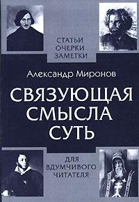 Александр Миронов Связующая смысла суть