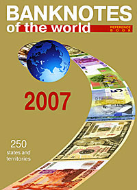 Banknotes of the World. 2007 / Банкноты стран мира. 2007. Выпуск 7 belousov a security features of banknotes and other documents methods of authentication manual денежные билеты бланки ценных бумаг и документов